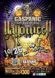 gaspanic-halloween-party-club-event.jpg